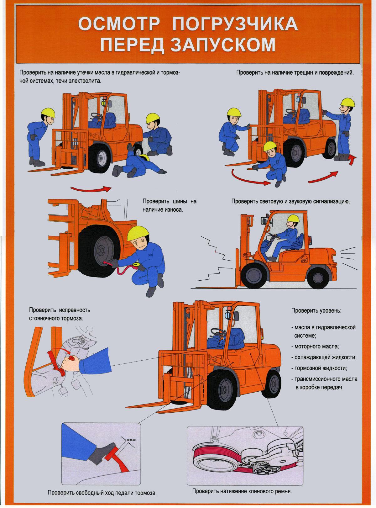 Инструкции по эксплуатации вилочного погрузчика